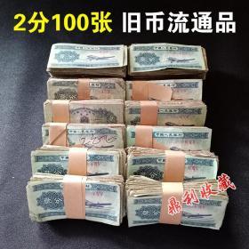 真币旧版2分纸币100张1953年两分二分第二套人民币真钱老钱币