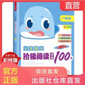 小学语文阶梯阅读训练100篇一年级彩绘版