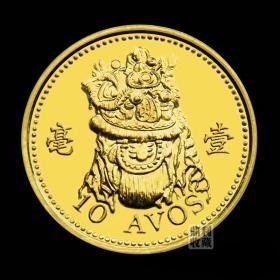 澳门硬币外国钱币