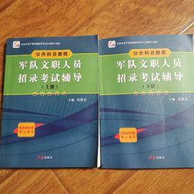 军队文职人员招录考试辅导 上下  两册