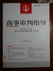 商事审判指导(总第40辑)(2016.1)