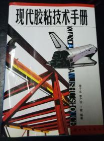 现代胶粘技术手册