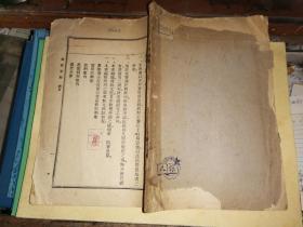 堆肥新编               【新学会社民国24年9月增正再版】  邓宗岱 编著