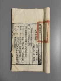 罕见 算式集要 卷一 晚清洋务运动史料 超大开本 白纸精印