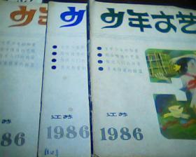 少年文艺1986.3