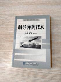 制导弹药技术(馆藏)