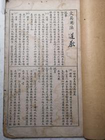 民国14年白纸线装字帖 名人真迹《大楷法帖精华》