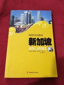 文化震撼之旅新加坡