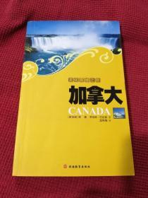 文化震撼之旅加拿大