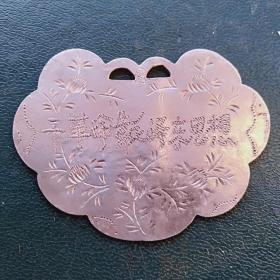文革林题刻画银牌