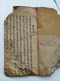 书法漂亮,原装厚本,中医手抄,秘传神诀。