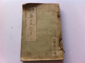 民国28年(1939年——【漫文—奥利根】全】日本原版,
