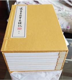 蒙古王府本石头记(套装共32册)线装本