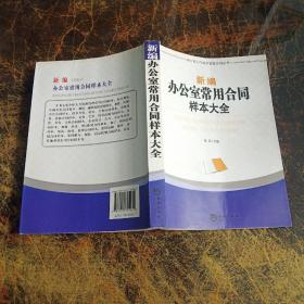 办公室工作规范管理系列丛书:新编办公室常用合同样本大全