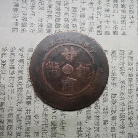 甘肃铜币 一百文5