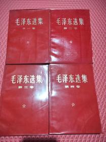 美品未阅全品相一套四本《毛泽东选集》