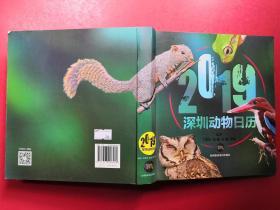 深圳动物日历·2019