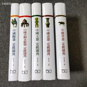 中国文物定级图典(《瓷器》《陶器》《玉器》《青铜金银器》《书画》)全5册