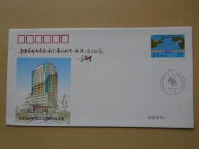 1996年【安徽省邮电建设工程局晋升邮电一级施工企业纪念封】