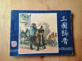 三国归晋  三国演义 第48册  [老版手绘连环画]  1979年2版  80年1印 1090000册   9品