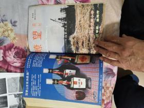 瞭望周刊1986年33-43期合订本、1986年44-52期合订本 2本