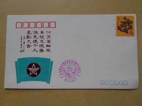 1988年【江苏省邮电系统先进集体,先进个人表彰大会纪念封】