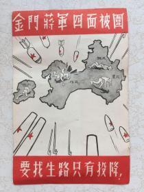 五六十年代,大陆向台湾金门蒋军散发的统战传单,金门蒋军四面被围