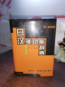 日汉多功能辞典  精