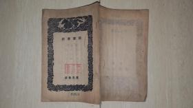 1959年丛书集成初编《拙斋学测及其他两种》