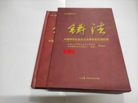 铸法:中国特色社会主义法律体系形成纪实(只有5张光盘)