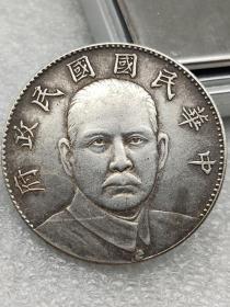 中华民国国民政府十六年