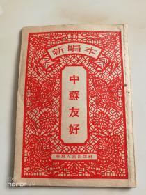 《中苏友好》新唱本:1952年初版