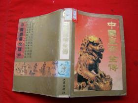 中国皇帝全传(中册)