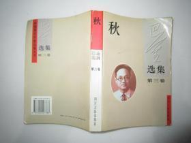 巴金选集·秋 3