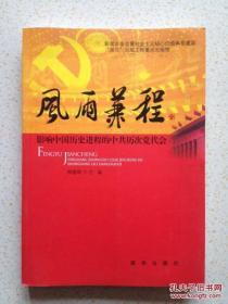 【正版】风雨兼程:影响中国历史进程的中共历次党代会