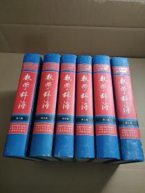 数学辞海(全6卷)(精装)
