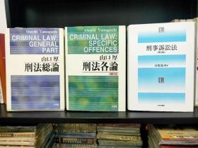《刑法各论》《刑法総论》《形式诉讼法》合售