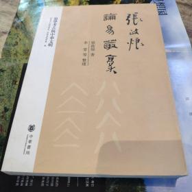 张政烺论易丛稿:易学考古与中华文明