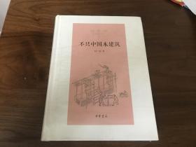 不只中国木建筑(精装全新)