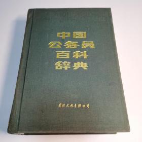 中国公务员百科词典