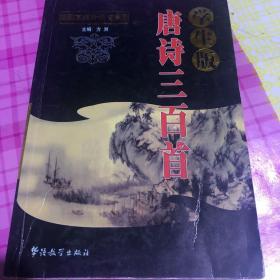 学生版《唐诗三百首》