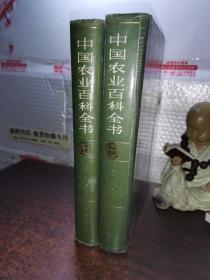 中国农业百科全书:水利卷(上下)