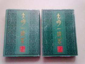 大明一统志【全两册】1990年3月一版一印 16开精装本有护封