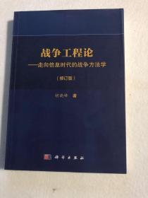 战争工程论:走向信息时代的战争方法学(修订版)80-04