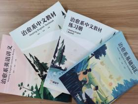 耿X建2020版 耿老师治yu系英语全套