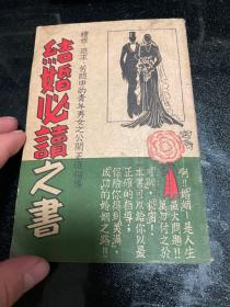 结婚必读之书(满洲国出版)