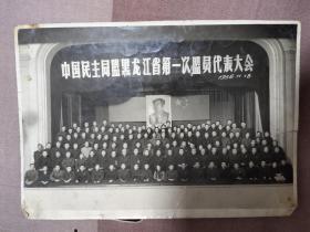 中国民主同盟黑龙江省第一次盟员代表大会!1956年,黑龙江省主要领导同志参加,后面带有巨幅毛主席像!长22公分宽15公分!