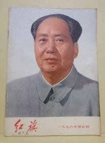 红旗1976.5期