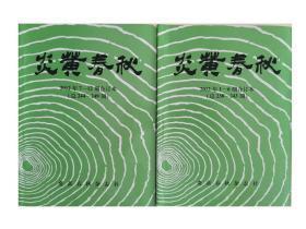 2013年—2015年  四套《炎黄春秋》合订本 绝版珍藏 对古今中外的重大事件和重要人物,依据翔实的史料,秉笔直书,实事求是!