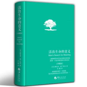 现货 活出生命的意义 精装珍藏版 维克多·弗兰克尔正版追寻生命的意义青春心灵励志书籍 正能量书籍心理学书籍沟通人际关系英文版